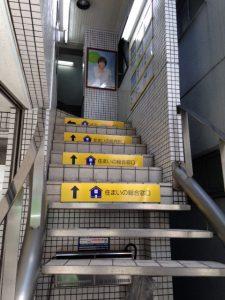 階段 表示看板