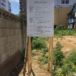 建築計画のお知らせ標識