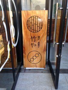 ケヤキ 書文字
