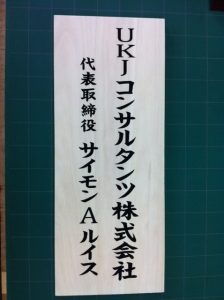 桐板 書文字