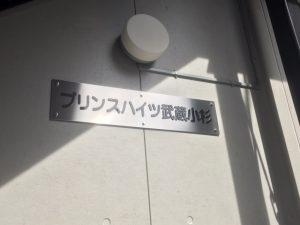 ステンレス 切り文字銘板