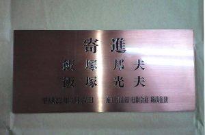 銅古美 腐食銘板