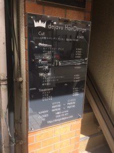 美容室メニュー看板